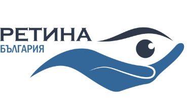 ретина България